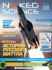 Naked Science №3 2014