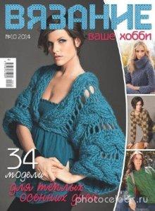 Вязание ваше хобби №10 (октябрь 2014)