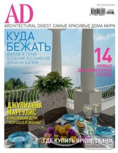 AD / Architectural Digest №3 (март 2015) Россия