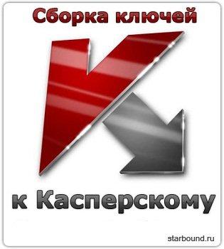 Ключи для касперского от 21.04.2015