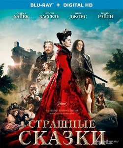Страшные сказки / Tale of Tales / Il racconto dei racconti (2015) HDRip/BDRip 720p