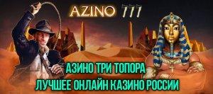Azino Три Топора или В чем секрет прибыльной игры