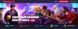 Vavada казино. Обзор популярного азартного ресурса